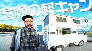 おかえり #ばんのけ へ! #バンディ です。  軽キャンピングカー 軽キャンって知ってますか? 名前そのまま、軽自動車タイプのキャンピングカーです。 今回はミスティック社のMini POP Beeというのをレンタルしました。キャンピングカーゲート http://www.campingcargate.com/ というところで借りました。  いやー、かっこいいよね。ほしい。  一緒にやってた仲間が新しいチャンネルを作りました。 https://www.youtube.com/channel/UCSKDnQoP6LoyH9GK0mYThVA こちらも登録お願いします。がんばれ。  動画が面白ければ高評価!チャンネル登録お願いします!  アニメーションチャンネル「柴犬カルパスくん」はこちら https://www.youtube.com/channel/UC1uG7OTh6p1s-bv0T0kmCNw  お仕事のご依頼はこちら bannokeinfo@gmail.com バンディTwitter https://twitter.com/bandy__