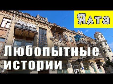Крым Ялта, городские легенды, мифы и любопытные истории. Набережная Ялты и её окрестности.