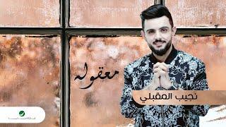 اغاني طرب MP3 Najeeb Al Makbeli … Maagola - 2020 | نجيب المقبلي … معقوله - بالكلمات تحميل MP3