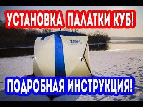 Зимняя палатка «Снегирь» 2T