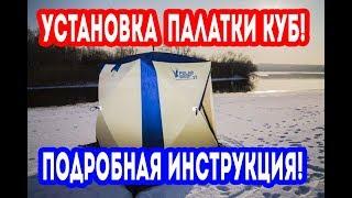 Зимние палатки куб для рыбалки в москве