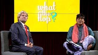 डोनाल्ड ट्रम्प [ नाटकीय प्रस्तुति ] | What The Flop