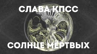Слава КПСС - Солнце мёртвых (official audio album)