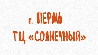 Праздничное открытие Галамарт в г. Пермь, ТЦ «Солнечный»