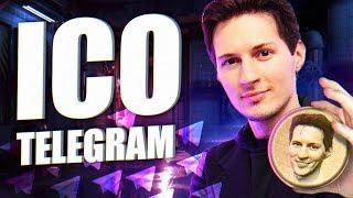ICO Telegram от Дурова и ограничения для россиян