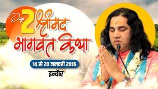 Shrimad Bhagwat katha Indore Day 02 Shri Devkinandan Thakur Ji Maharaj