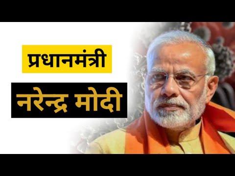 प्रधानमंत्री नरेन्द्र मोदी : असाधारण भाषण कला के धनी | नरेंद्र मोदी का जीवन
