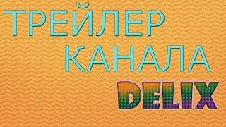Трейлер канала DELIX