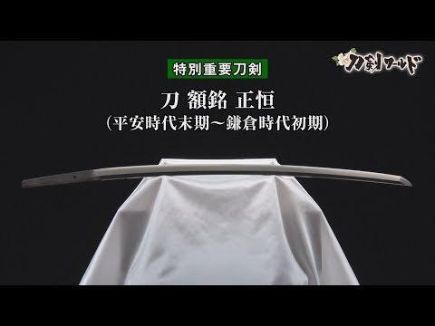 刀(額銘)正恒の動画