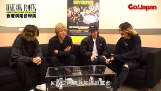 【日本藝人專訪】ONE OK ROCK Ambitions Asia Tour 2018 Live In Hong Kong訪問