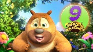 Медведи Соседи в детстве - Забавные медвежата - 9 Серия - Классные Мультфильмы