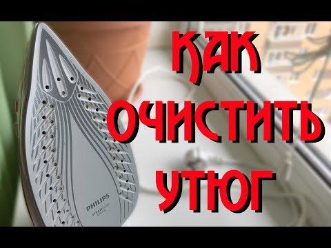 Как очистить утюг с керамической подошвой от нагара