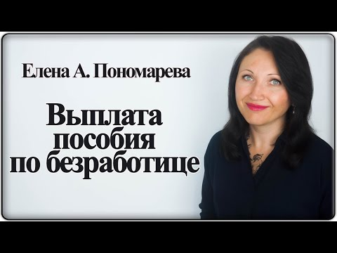 Пособие по безработице в посткарантин - Елена А. Пономарева