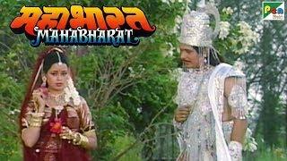 अर्जुन- सुभद्रा मिलन | महाभारत (Mahabharat) | B. R. Chopra | Pen Bhakti - Download this Video in MP3, M4A, WEBM, MP4, 3GP