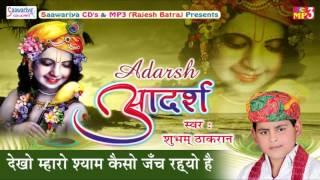 देखो म्हारो श्याम    Krishna   - YouTube
