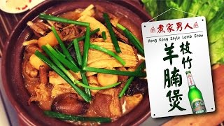 支竹羊腩煲 - 求婚   Hong Kong Style Lamb Stew - Marriage Proposal