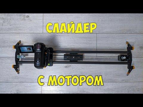 БЮДЖЕТНЫЙ моторизованный слайдер для камеры своими руками