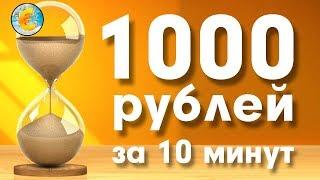 Как заработать в интернете 1000 рублей за 10 минут. [Заработок в интернете с нуля]