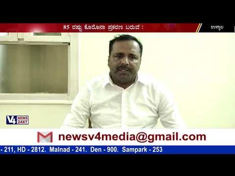 ಉಳ್ಳಾಲದಲ್ಲಿ 85ರಷ್ಟು ಕೊರೊನಾ ಪ್ರಕರಣ ಬರುವ ಸಾಧ್ಯತೆ ಇದೆ- ಶಾಸಕ ಖಾದರ್