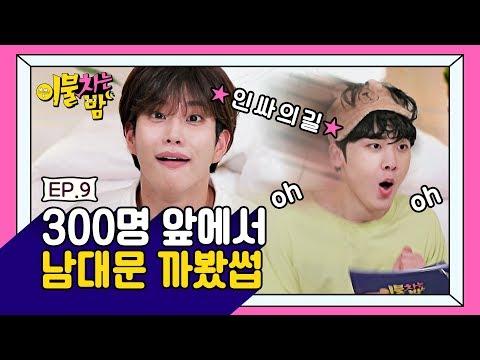 통탄의 장기자랑 1등(produced by. 남대문) [이불차는 밤] - EP.09 #아스트로