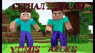 Voody & Юмис Minecraft-Cериал пила №1