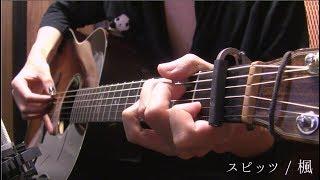 """スピッツ「楓」アコギで弾いてみた spitz """"Kaede"""" by Osamuraisan"""