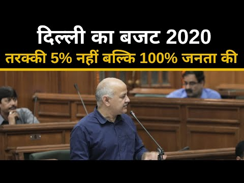दिल्ली का बजट 2020, तरक्की 5% नहीं बल्कि 100% जनता की