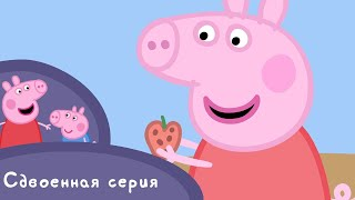 Мультфильмы Серия - Kids Cartoons - Свинка Пеппа - Папа потерял очки |  В саду
