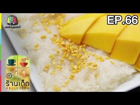ร้านเด็ดประเทศไทย | ร้านเด็ดประเทศไทย | EP.66 | 13 มี.ค.60