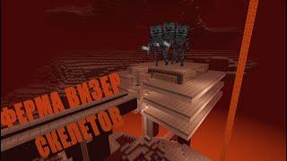 Майнхак #65 - Ферма Визер Скелетов 1.14 (Супер Эффективная)!
