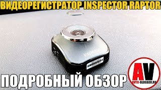INSPECTOR RAPTOR. Подробный обзор и мой отзыв