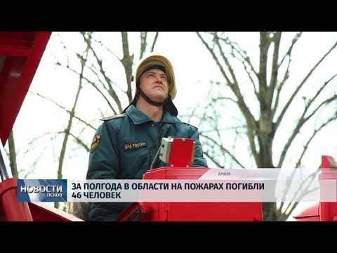 Новости Псков 10.07.2018 # За полгода в области на пожарах погибли 46 человек