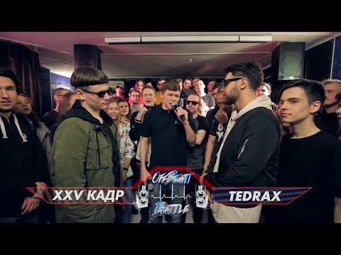 OffBeat Battle - XXV КАДР VS TEDRAX