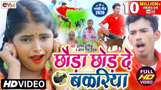 HD Video | छौड़ा छोड़ दे बकरिया  | Amit Ashik & Antra Singh Priyanka | Maghi Geet | Chhod De Bakariya