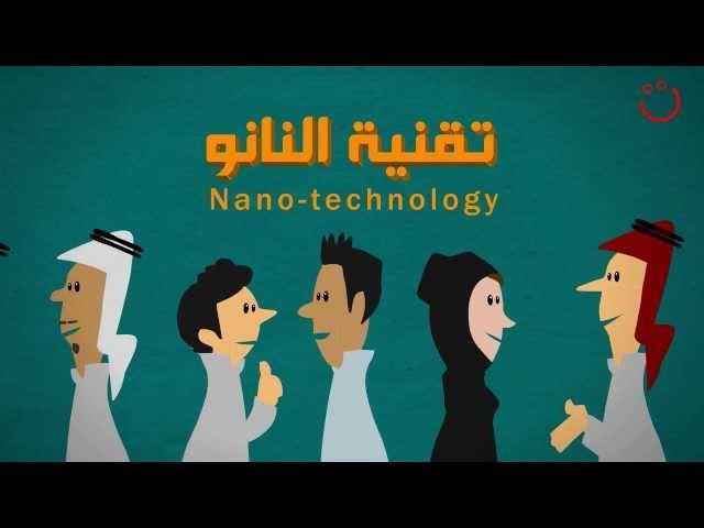 ما هي تقنية النانو؟