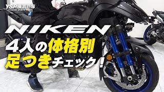 ヤマハ NIKEN(ナイケン)の足つきを4人のモデルでチェック!byYSP横浜戸塚
