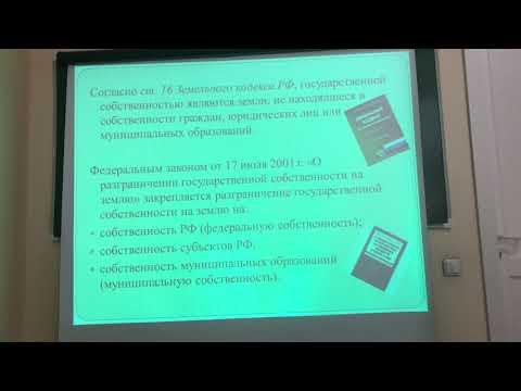 Разграничение государственной собственности на землю ч 1