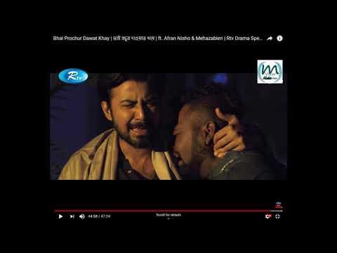 Kichu Bhul থেকে Cilo Je থেকে তমার || ভাই Prochur দাওয়াত Khay | ভাই প্রচুর দাওয়াত খায় || বাংলা গানের 2019