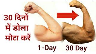 डोला तगड़ा करने का जबर्दस्त और आसान तरीका | How To Get Big Arms | Biceps And Triceps