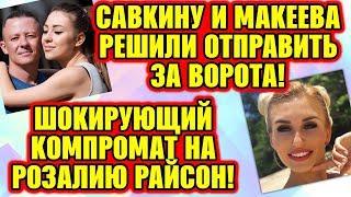 Дом 2 Свежие Новости ♡ 4 ноября 2019. Эфир (10.11.2019).