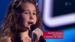 Аксиния Сапрыкина «Moon River»   Слепые прослушивания   Голос Дети   Сезон 4