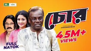 Chor   চোর   Fazlur Rahman Babu   Sweety   Salauddin Lavlu । NTV Comedy Natok