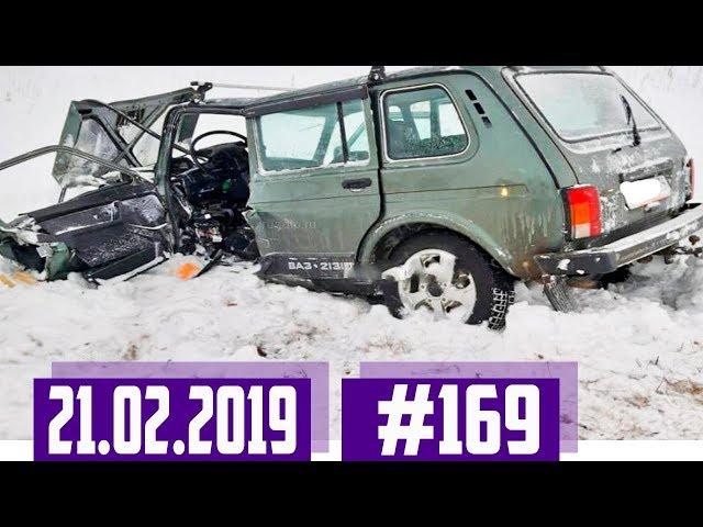 Новые записи АВАРИЙ и ДТП с АВТО видеорегистратора #169 Февраль 21.02.2019