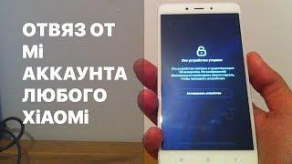 Отвязка от аккаунта Mi Bypass Xiaomi Redmi Note 4