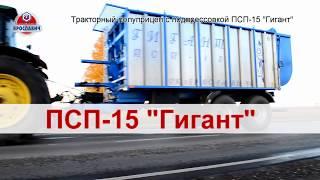 """Полуприцеп тракторный самосвальный ПСП-18 """"Гигант"""""""