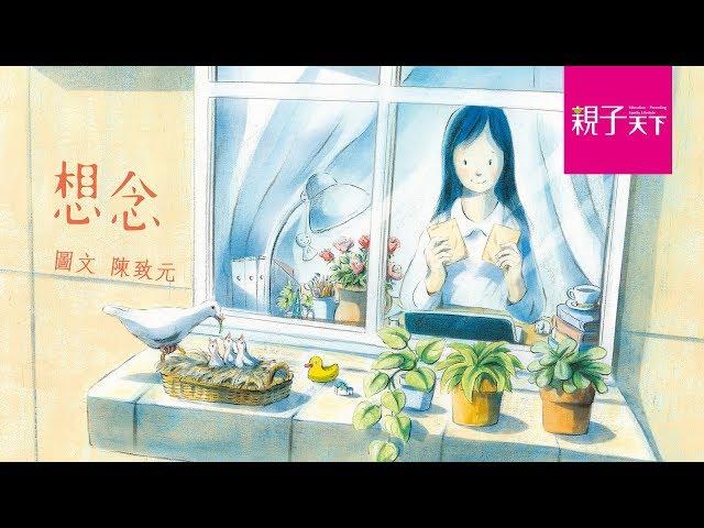 《想念》陳致元 最觸動人心 親情繪本