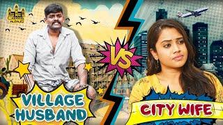 Village Husband vs City Wife | Husband vs Wife | Chennai Memes