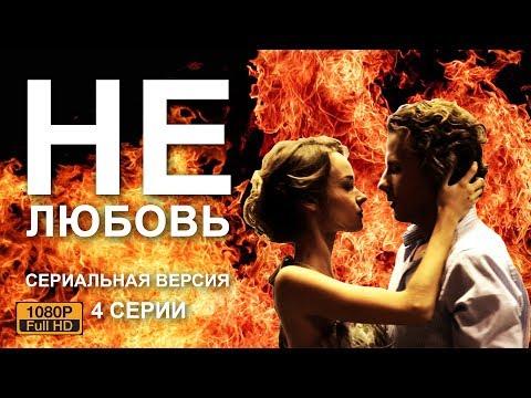"НОВИНКА мелодрама ""НЕлюбовь""  / AIN'T NO LOVE 1 - 2 - 3 - 4 серии HD Russian movie with subtitles"