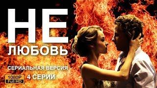 "НОВИНКА мелодрама ""НЕлюбовь""  / AIN"