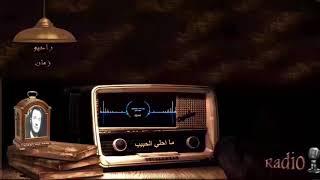 مازيكا محمد عبدالوهاب _ ما احلي الحبيب تحميل MP3